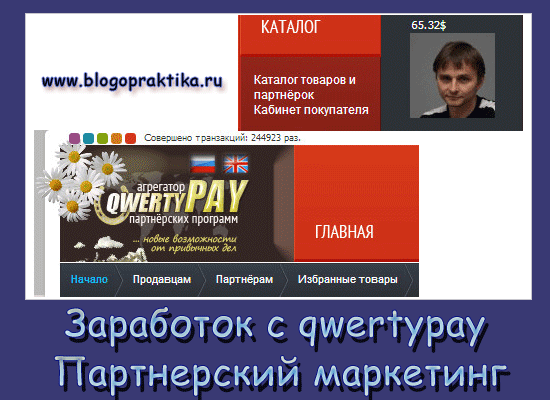 katalog-qwertypay