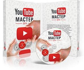 1 000 000 просмотров канала You Tube