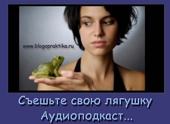 Съешьте свою лягушку! Что это за принцип?