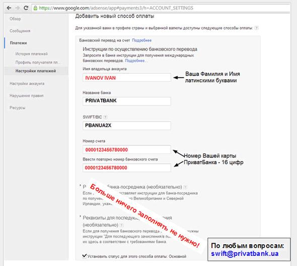 Выплата google adsense через SWIFT-платеж