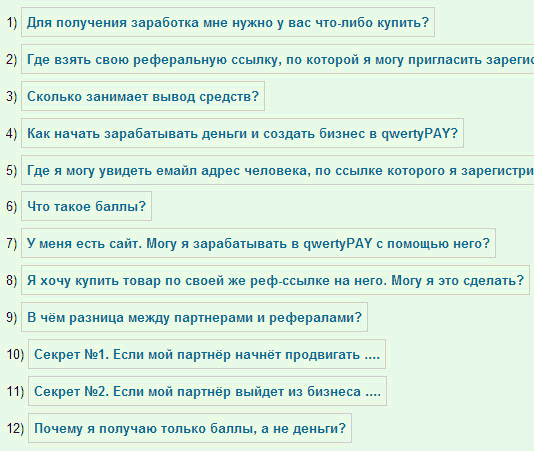 список типичных вопросов на qwertypay