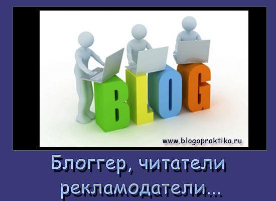 Блоггеры, читатели, рекламодатели