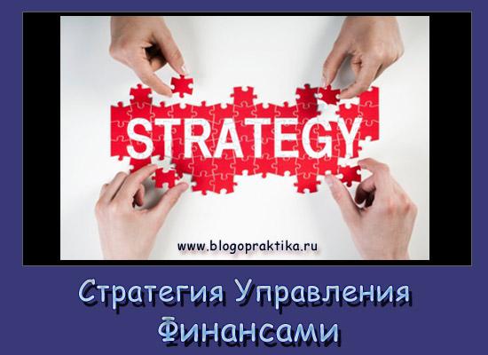 Старая финансовая стратегия