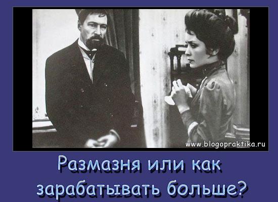 Краткое содержание произведения Размазня Чехова