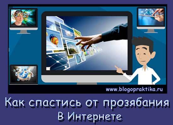 v-internete-peregruz