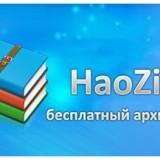 HaoZip— многофункциональный архиватор