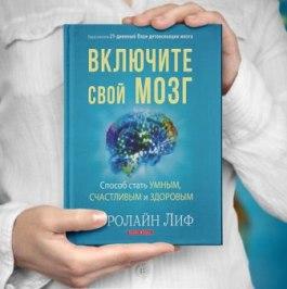 vkluchite-vash-mozg-promo2