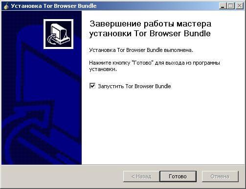 запуск браузера Тор