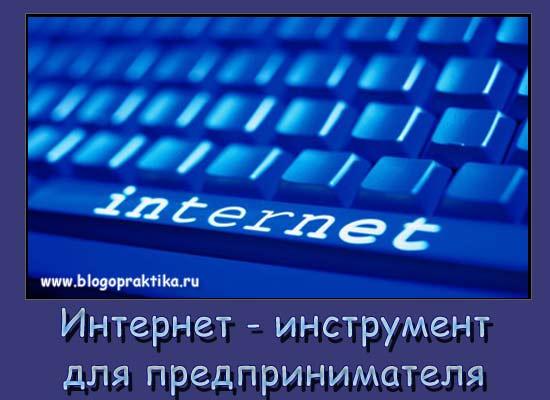 Интернет – инструмент для предприимчивого человека!