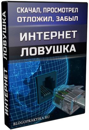 Интернет-ловушка (книга бесплатно)