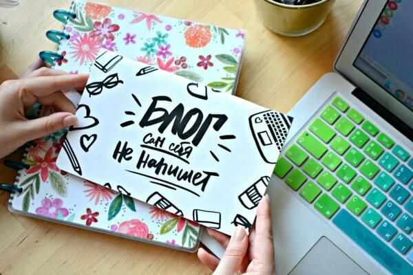 блог, блоггинг