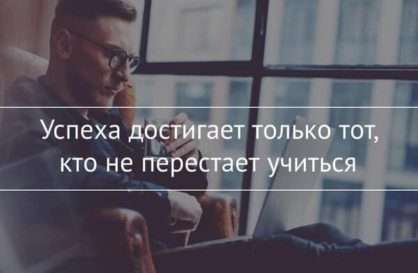 Чтобы изменяться, нужно учиться!