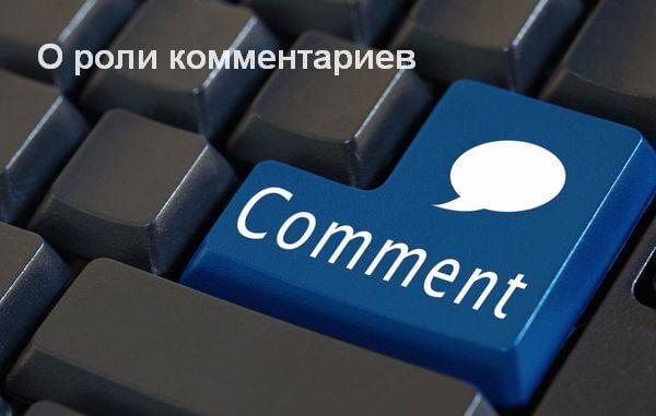 vk-kak-naiti-kommentarii1_result